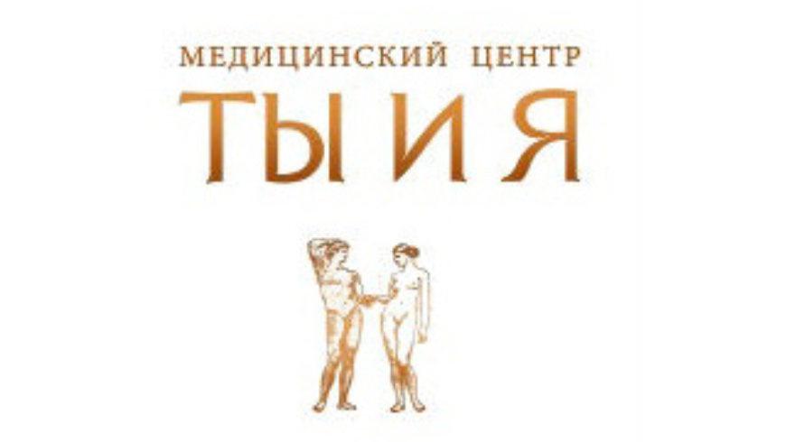 Бесплатный семинар 4 января в Мед. центре «ТЫ и Я»